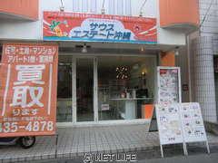 (有)サウスエステート沖縄 店舗写真