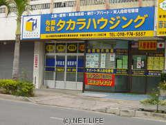 (有)タカラハウジング 店舗写真