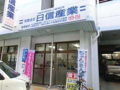 (有)日信産業 店舗写真