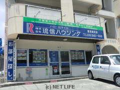 (株)琉信ハウジング 豊見城支店 店舗写真