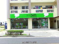 ピタットハウス糸満店 (株)アイライフ 店舗写真