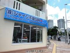 (株)シャイン不動SUN 店舗写真