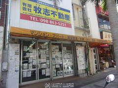 (有)牧志不動産 店舗写真