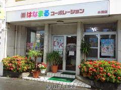 (株)はなまるコーポレーション糸満店