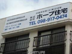 (株)ホープ住宅 店舗写真