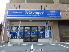 中部興産(株) 南風原店 店舗写真