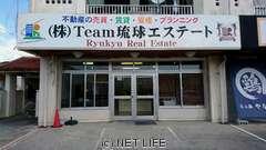(株) Team琉球エステート