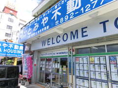 (有)とみや不動産 店舗写真