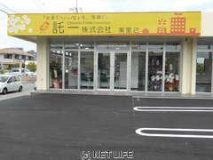 託一株式会社 美里店 店舗写真