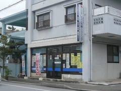 (有)テレコン沖縄