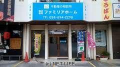 沖縄ファミリア 店舗写真