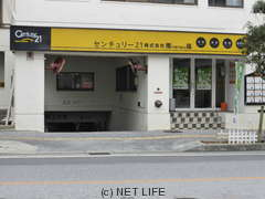 センチュリー21南風 店舗写真