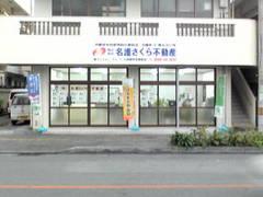 (株)名護さくら不動産 店舗写真
