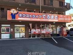 (有)照正興産 店舗写真
