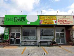 ピタットハウス北谷店 有限会社サキコーポレーション 店舗写真