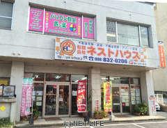 (有)ネストハウス 店舗写真