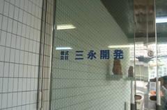 (株)三永開発