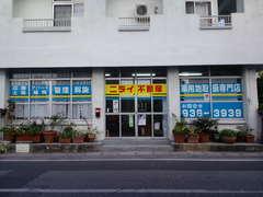 ニライ不動産 店舗写真
