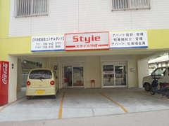 (株)スタイル沖縄 店舗写真