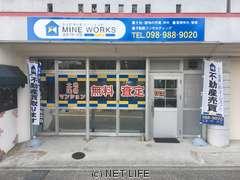 (株)ミネ・ワークス 店舗写真