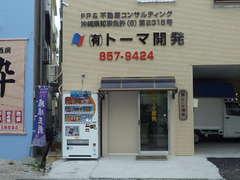 (有)トーマ開発 店舗写真