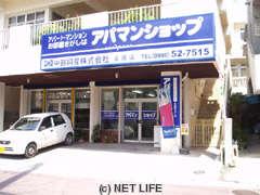 中部興産(株)名護店 店舗写真