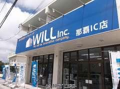 (株)WILL 那覇インター店