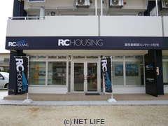 (株)RCハウジング 沖縄支店