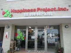 (株)ハピネスプロジェクト 店舗写真