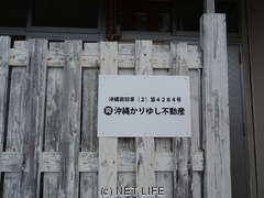 沖縄かりゆし不動産