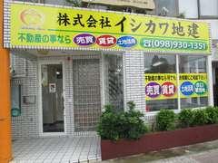 (株)イシカワ地建 店舗写真