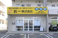 託一(株) 東浜店