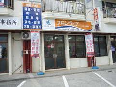 フロンティアエステート株式会社 店舗写真