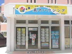 株式会社 美々ハウジング 店舗写真