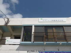 リファイン沖縄株式会社 店舗写真