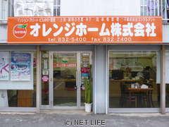 オレンジホーム株式会社 店舗写真