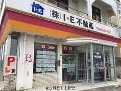 (株)I・E不動産