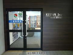 (株)恵和興産 店舗写真