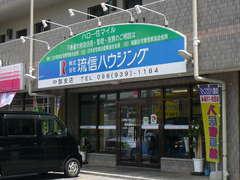(株)琉信ハウジング 中部支店