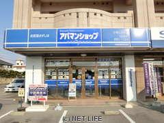 中部興産(株)小禄とよみ店 店舗写真