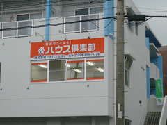 ハウス倶楽部(株) アドバンスフィールド 店舗写真