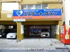 エステート・プラン(有)安信サービス 店舗写真