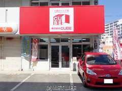 (株)CUBE 店舗写真