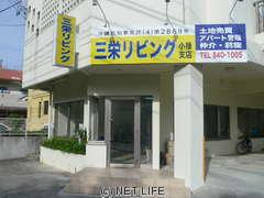 三栄リビング 小禄支店 店舗写真