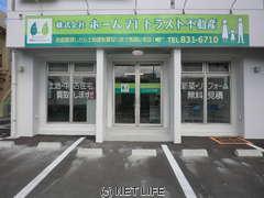 株式会社ホーム21トラスト不動産 店舗写真