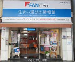 (株)ファンスタイル 沖映通り店