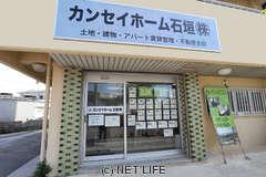カンセイホーム石垣(株)