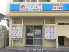 (株)コクワシティ