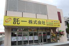 託一株式会社 豊崎店 店舗写真