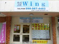 (株)Wing